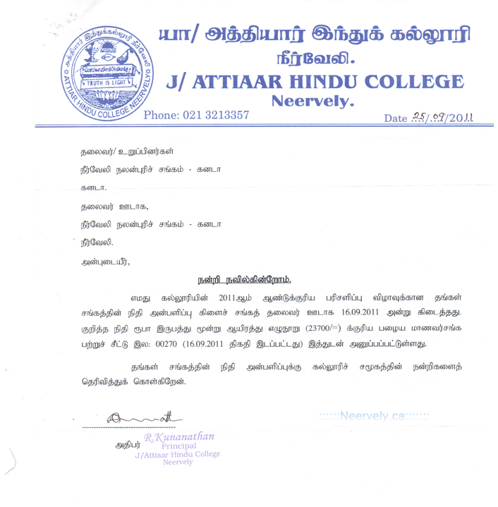 Attiaar Hindu College 2011 Price Giving