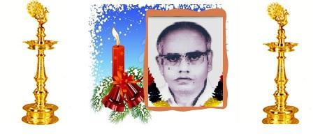 அமரர் இராசதுரை பஞ்சாட்சரம்