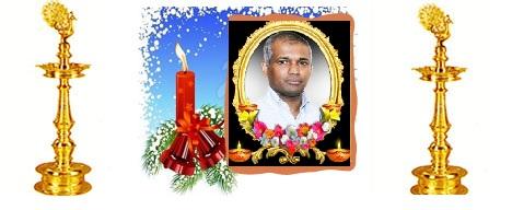 அமரர் இராஜதுரை இரவீந்திரன்