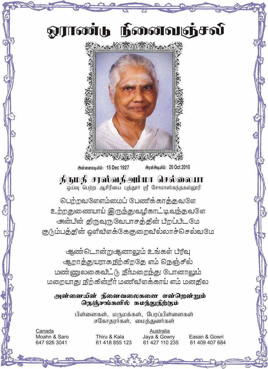 Sarasvathi Sellaiah