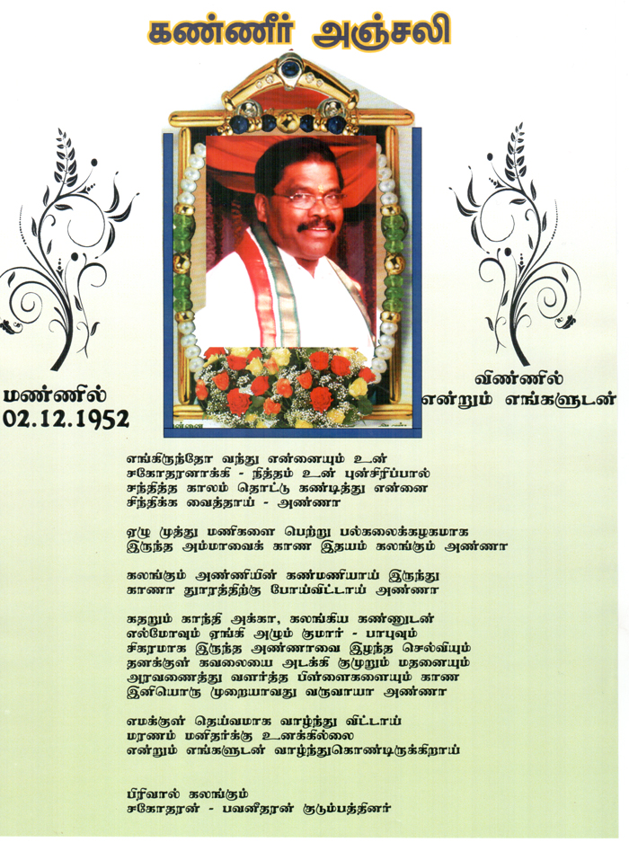 Sritharan Thiagaraja