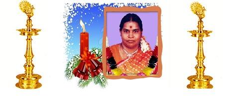 திருமதி யோகமலர் இரத்தினசிங்கம் பிறப்பு : 31 ஒக்ரோபர் 1947 � இறப்பு : 30 ஓகஸ்ட் 2012